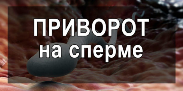 Приворот на сперме