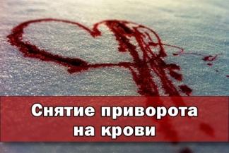 снятие приворота на крови