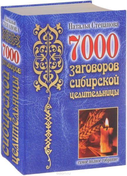 Сибирской целительницы заговор от алкоголизма