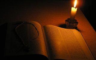 Псалом 90 текст молитвы на русском языке: правила чтения