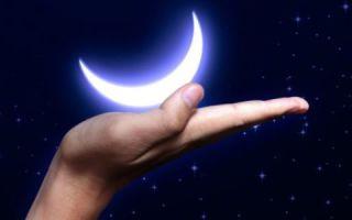Заговоры на любовь на убывающую луну