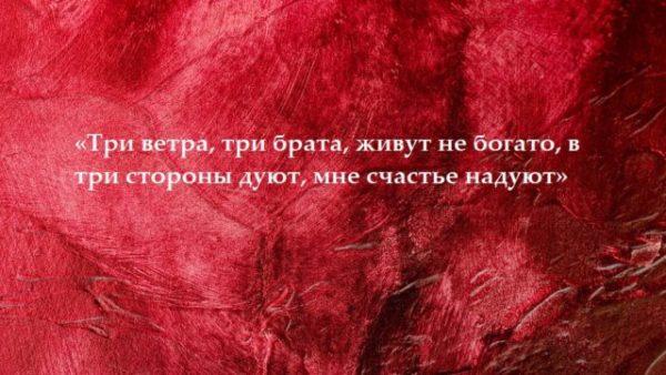Приворот на любовь мужчины на расстоянии, читать в домашних ...