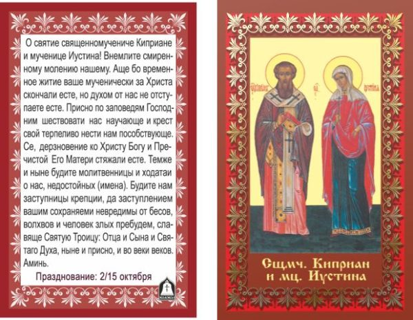 история Киприана и Иустинии