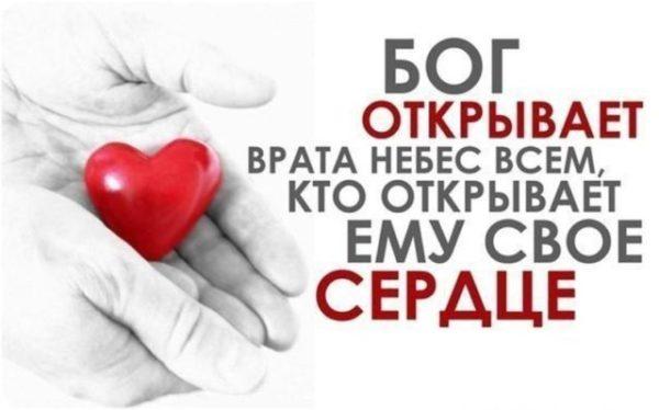 мольба с чистым сердцем