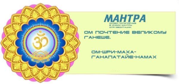 Ом Шри Махаганапатайе Намах