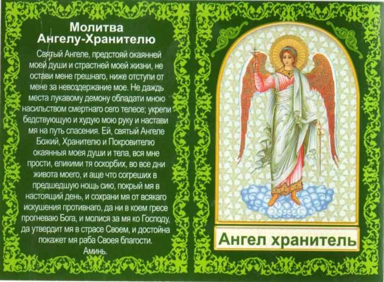 Ангелу Хранителю