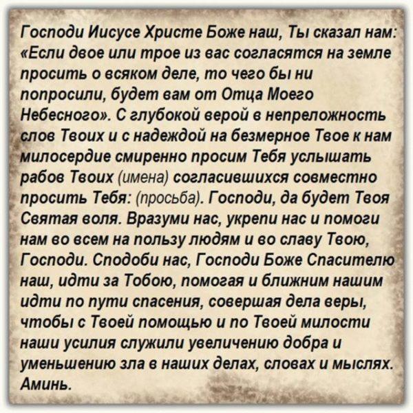 Вариант молитвы отца Валентина Амфитеатрова