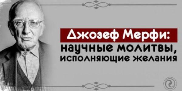 Джозеф Мерфи